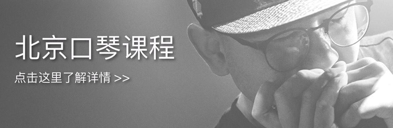 北京口琴课