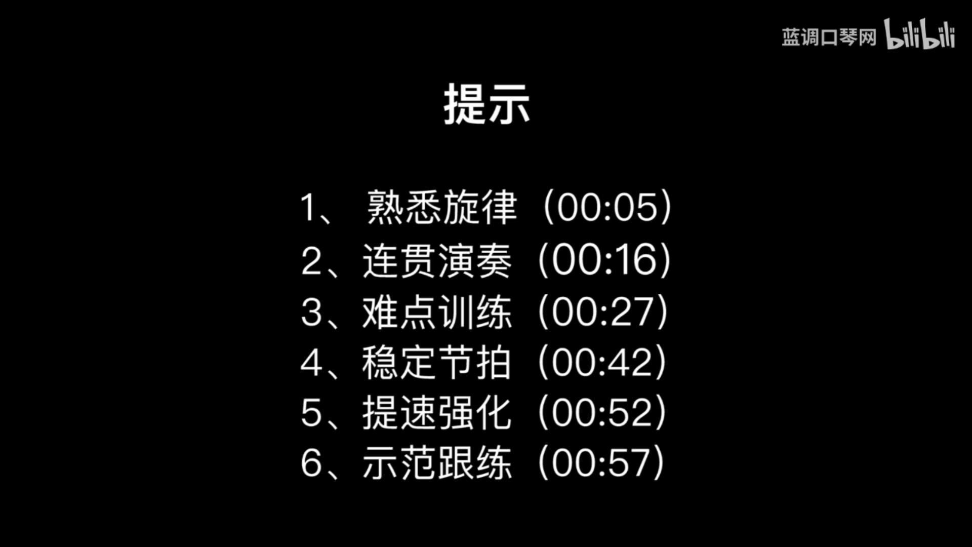 适合自学的超实用【半音阶口琴乐句】练习.flv_20210911_112725166.jpg