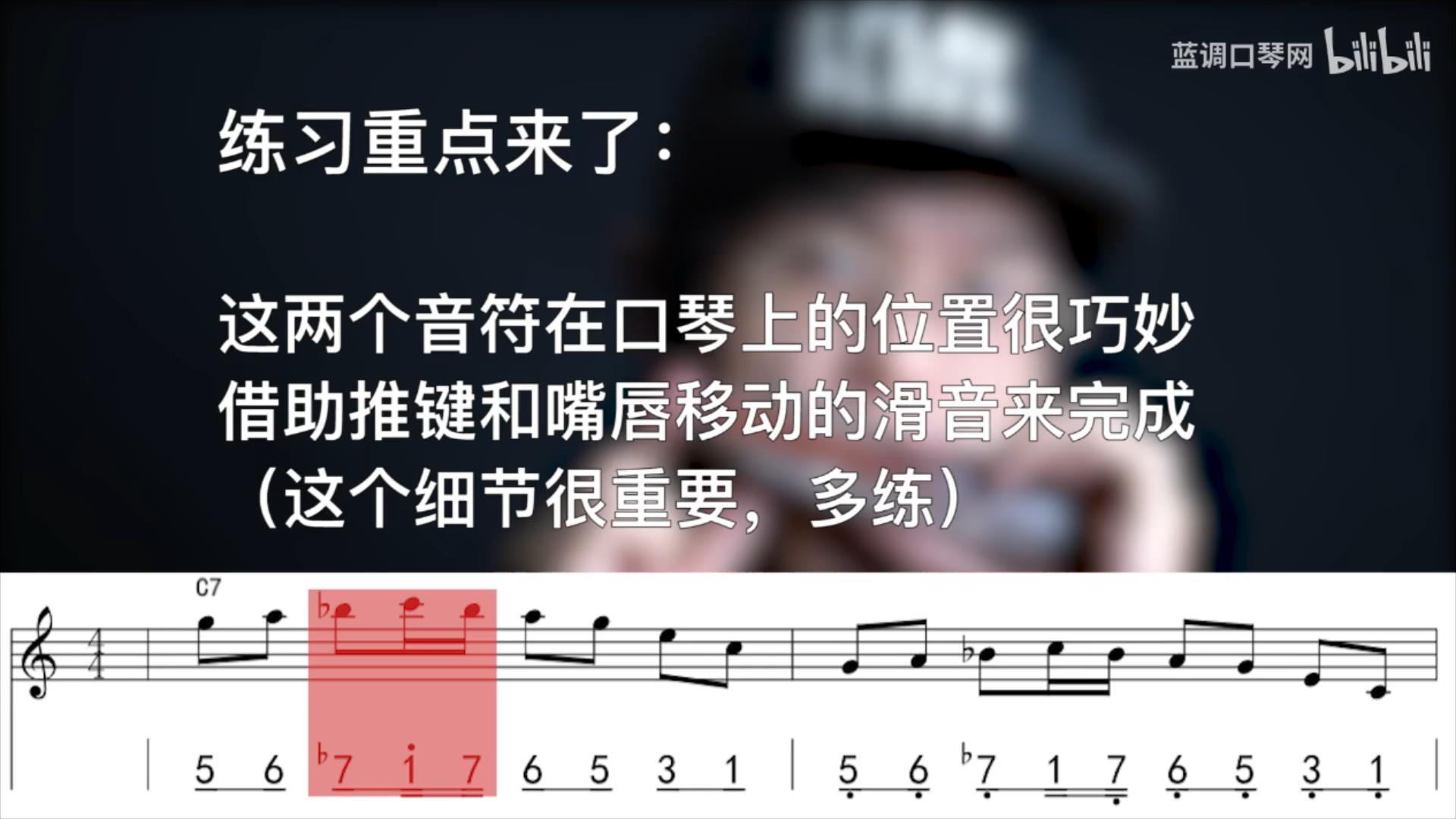 适合自学的超实用【半音阶口琴乐句】练习.flv_20210911_112735422.jpg