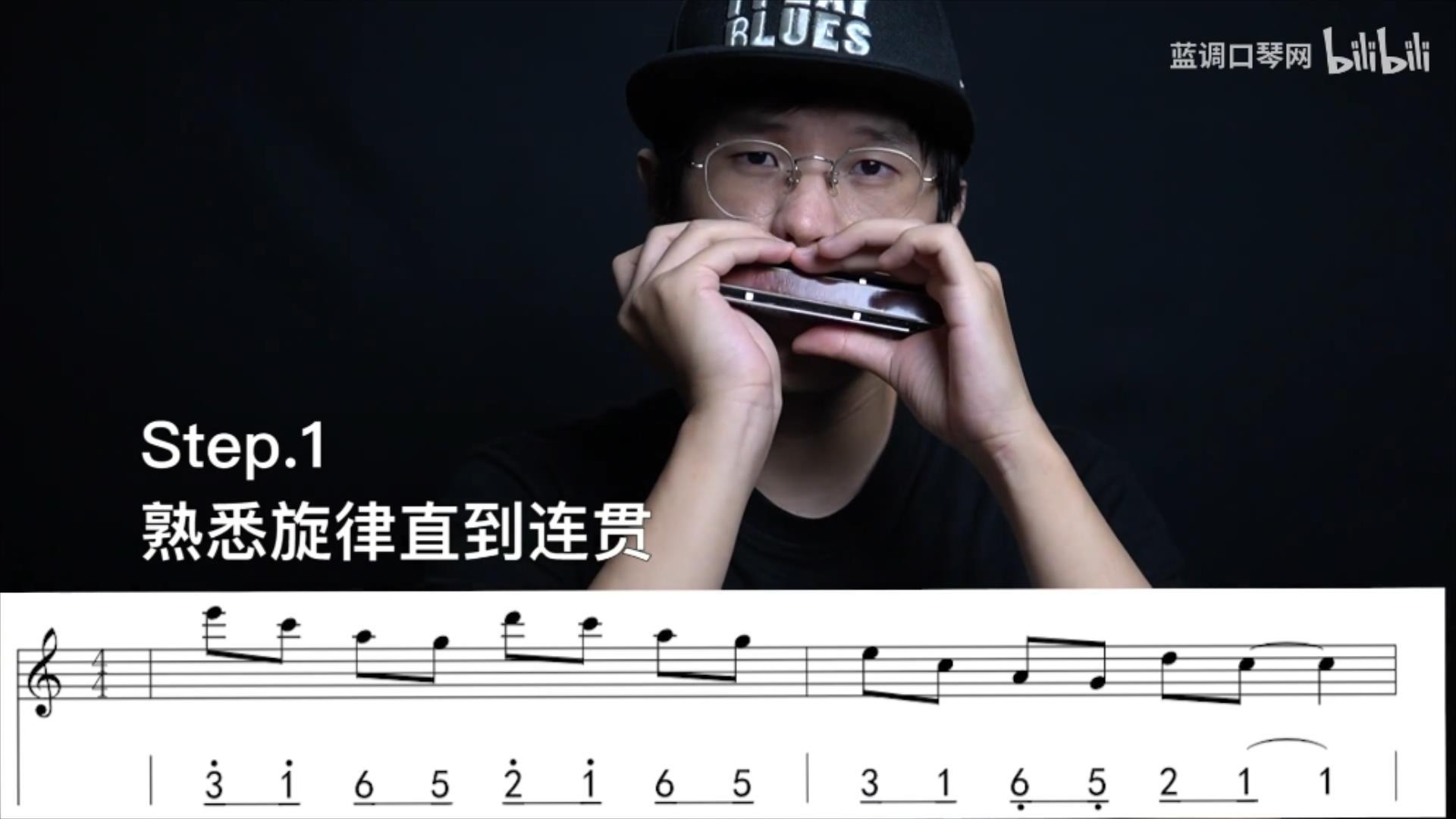 自学口琴必备系列【半音阶口琴】乐句02.flv_20210917_233949204.jpg