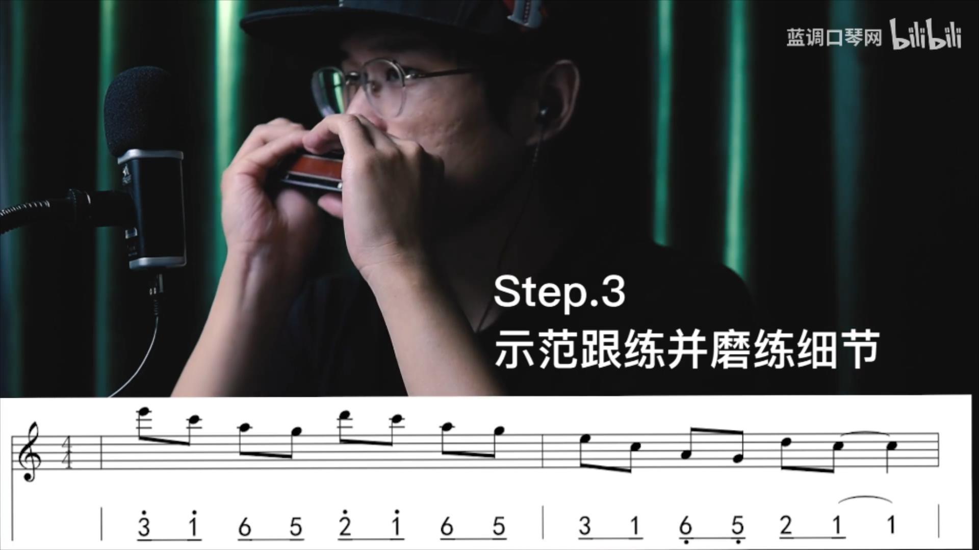 自学口琴必备系列【半音阶口琴】乐句02.flv_20210917_234022205.jpg